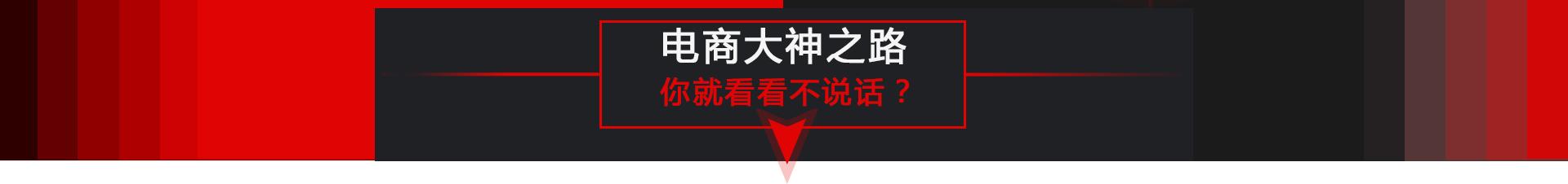 武汉唐人电商培训