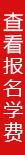 武汉唐人设计学校