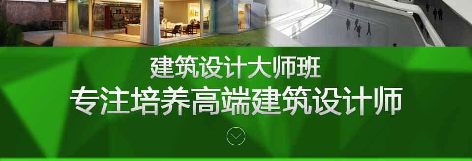 武汉建筑景观设计培训
