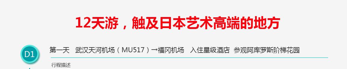 武汉唐人国际游学