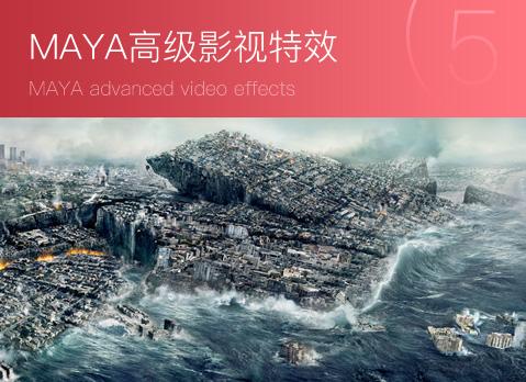 武汉maya高级影视特效设计培训