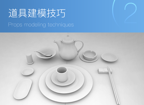 武汉3d模型设计培训