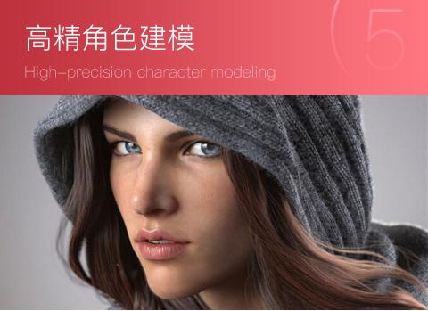 武汉3d室内建模视频教程