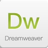 dreamweaver培训