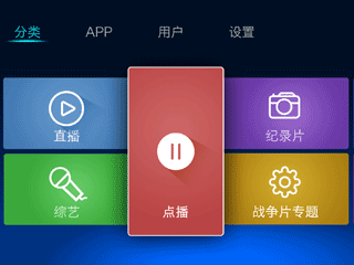 唐人ui培训TV主界面设计