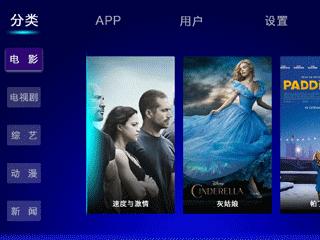 武汉ui培训TV主界面设计