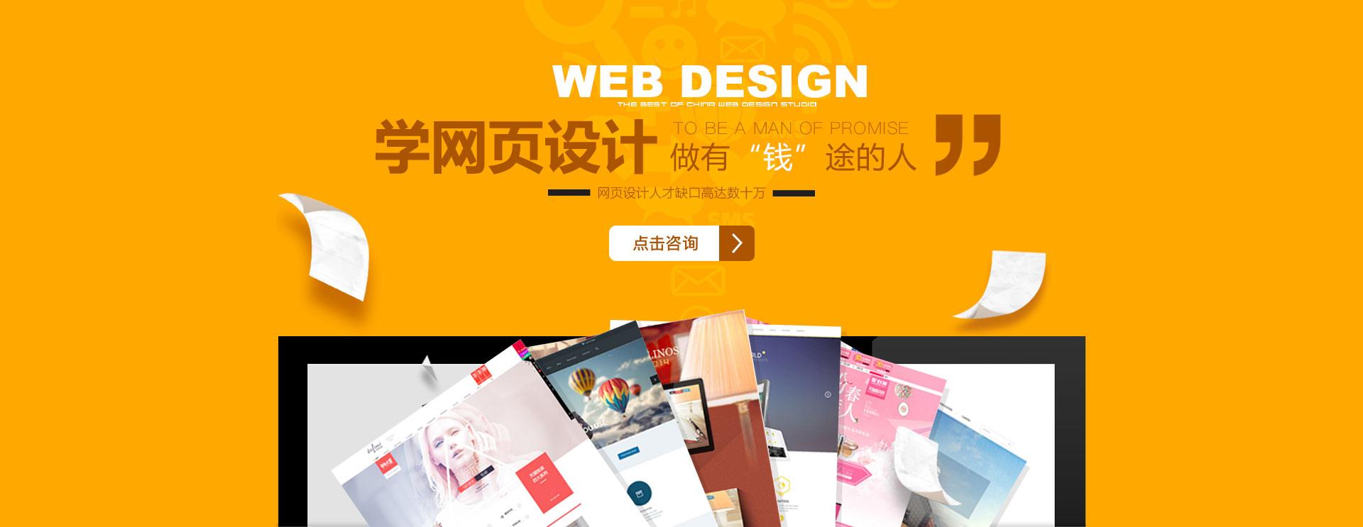 唐人学校网页设计