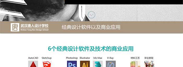 武汉展示设计培训