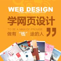 武汉唐人学网页设计